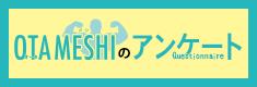 みんなで投票しよう! OTAMESHIのアンケート