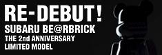 "SUBARUファン、そしてBE@RBRICKファンの皆様へ! ""SUBARU BE@RBRICK"""