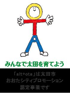 みんなで太田を育てよう/「alt+ota」は太田市おおたシティプロモーション認定事業です