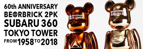 SUBARU360 × 東京タワー 60周年記念コラボのBE@RBRICKセット発売!