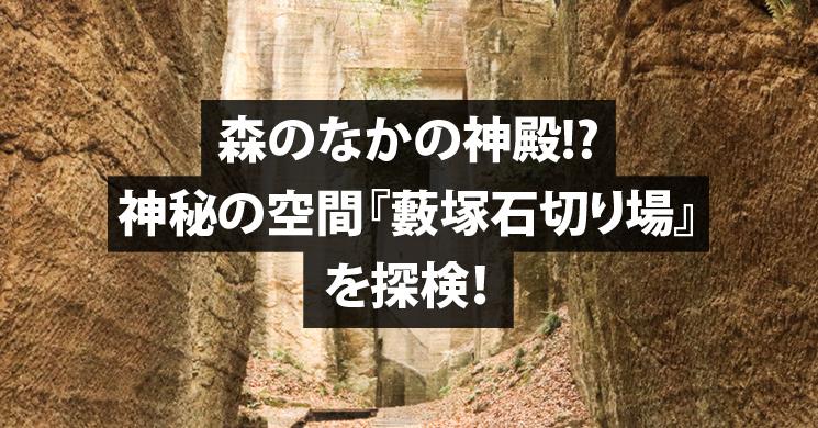 745-390_yabutsuka