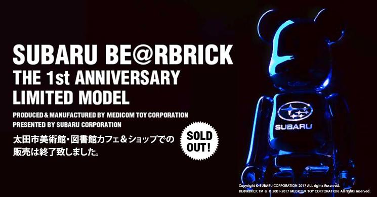 745*390_subaru-bearbrick03