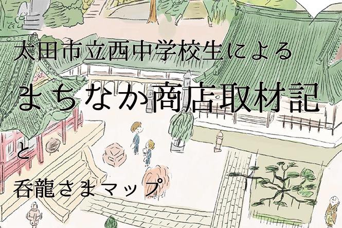 呑龍さまマップtitle2